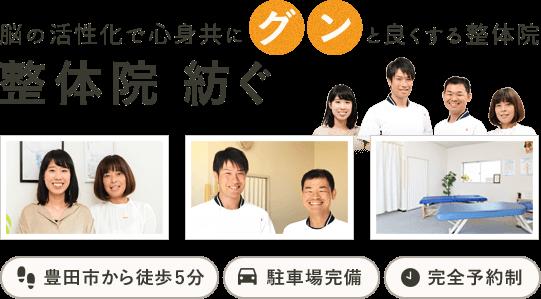 愛知県豊田市の整体 整体院紡ぐ