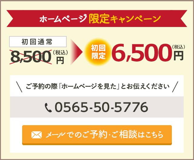 ホームページ限定キャンペーン 初回通常8500円→初回限定6500円(税込)ご予約の際「ホームページを見た」とお伝えください 0565-50-5776 メールでのご予約・ご相談はこちら 初回は検査のみとなります。 計画的な施術計画を立て早期改善に導くためです。
