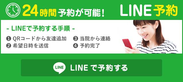 24時間予約が可能 !LINE予約 - LINEで予約する手順 - 1. QRコードから友達追加 2. 希望日時を送信  3. 当院から連絡 4.予約完了     LINE友達追加でTAMアレルギーセルフケア資料、根本的によくなりたい方へ、セルフケア動画6つをプレゼント