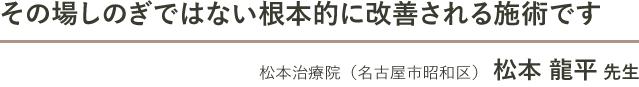 その場しのぎではない根本的に改善される施術です 松本治療院(名古屋市昭和区) 松本 龍平 先生